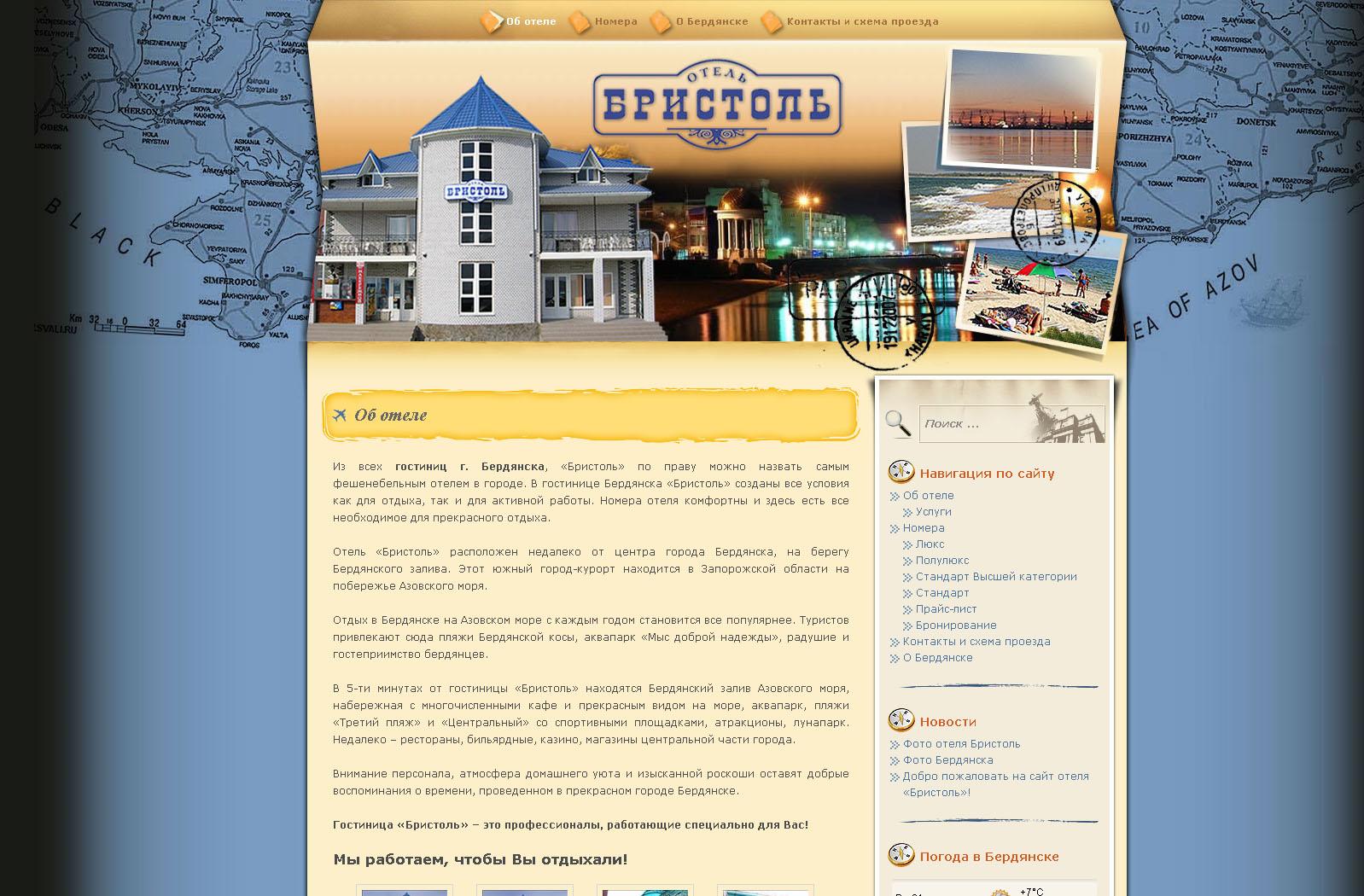 Сайт отеля Бристоль