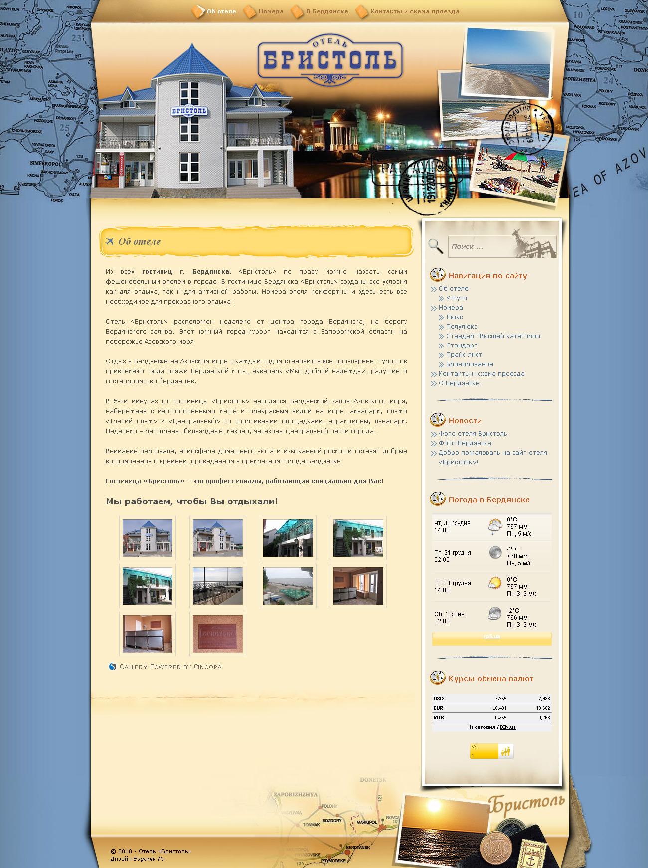Сайт отеля Бристоль2