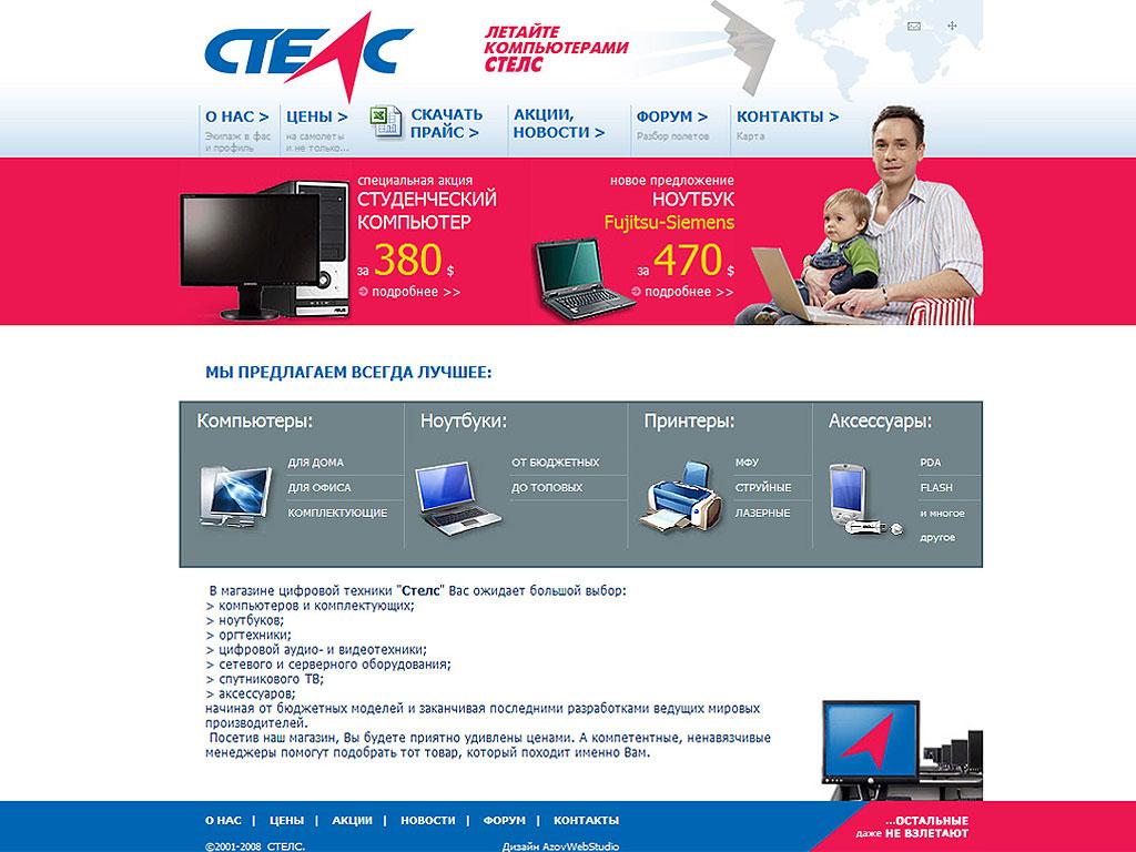 Сайт для компьютерной фирмы СТЕЛС