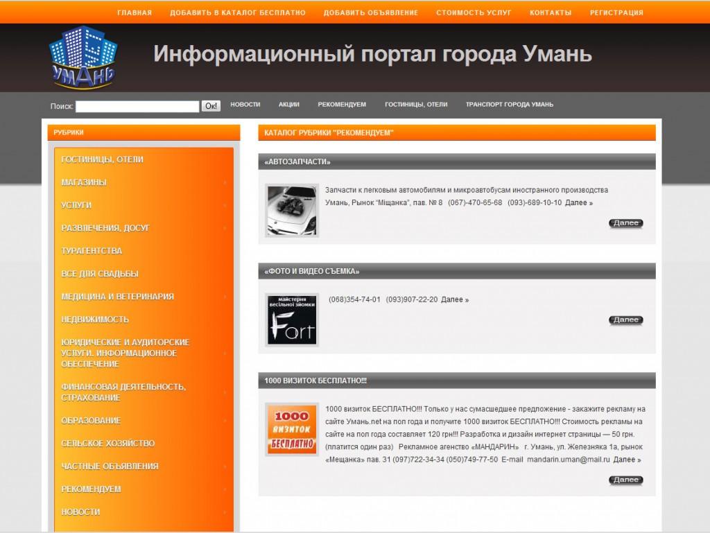 Портал города Умань NET